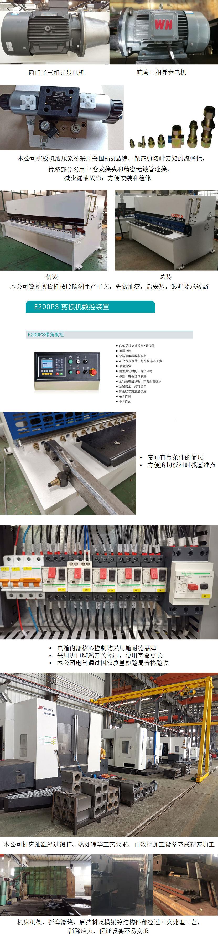 数控液压闸式剪板机产品图文介绍